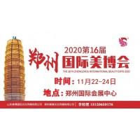 2020年郑州美博会-2020年秋季郑