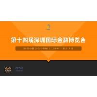2020年深圳金融技术设备博览会