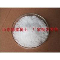山东稀土氯化镥厂家提供现货