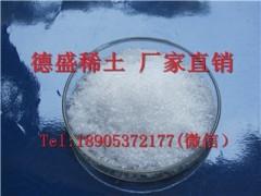 硝酸镱专业生产厂家,硝酸镱高纯
