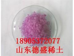 德盛稀土硝酸钕根据市场报价-硝酸钕