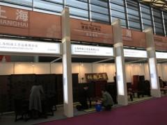 2021上海国际第31届上海华东进出口商品交易会