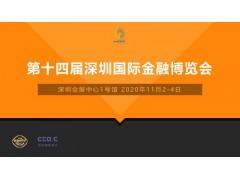 2020年深圳金融理财展览会