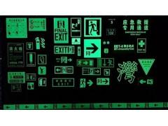 纳米稀土自发光材料-纳米稀土发光板