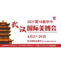 2021年武汉美博会-2021年春季武