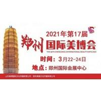 2021年郑州美博会-2021年春季郑