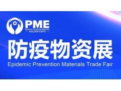 2020年上海国际防疫物资及隔离护罩