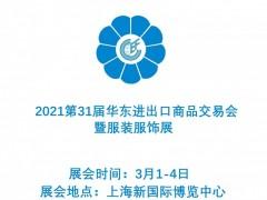 2021第31届上海华交会暨服装服饰展