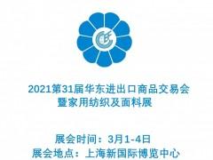 家纺展|2021上海华交会暨家用纺织及面料展