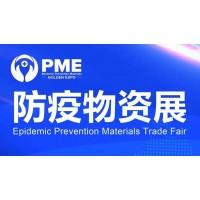 2020年上海国际防疫物资及个人护