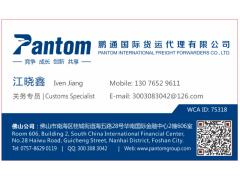 汽车中冷器进口报关关税|上海机场汽