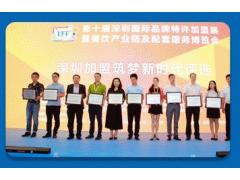 2021年深圳品牌连锁加盟食材展报名