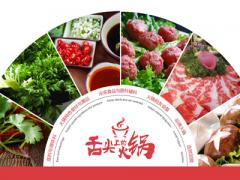 2021年上海国际火锅食材及底料展览会