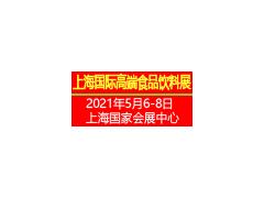 2021上海国际高端食品饮料与进出口食品展览会