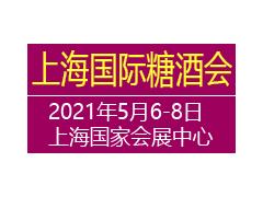 2021上海国际糖酒会