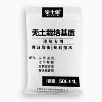 觅土优无土栽培基质(辣椒专用)