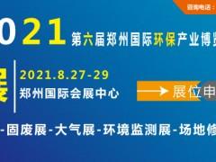 2021郑州环保产业展览会-环保全产业链盛会