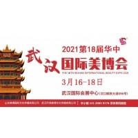 2021年武汉美博会时间-2021年武