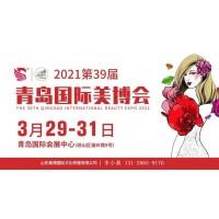 2021年青岛国际养生大会暨博览会