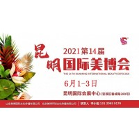 2021年昆明美博会-2021年春季昆