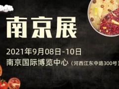 2021第四届中国(南京)火锅食材用品展览会