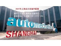 2021年上海法兰克福汽配展-2021法兰