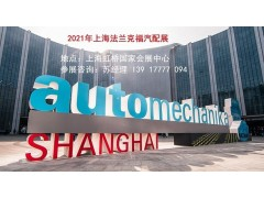 2021年上海法兰克福汽配展会时间、