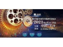 2021年长沙全国汽配会-2021第89届长