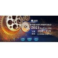 2021年长沙全国汽配会-2021第89