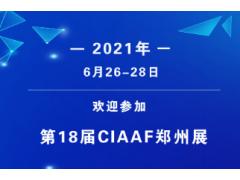 2021年郑州国际汽车后市场博览会(简
