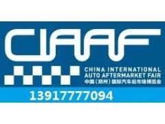 2021年郑州汽车用品展-2021年郑州汽