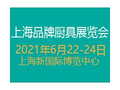 2021上海国际品牌厨具展览会报名