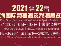 第22届上海国际葡萄酒与烈酒展览会