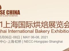 2021上海国际烘焙展览会报名