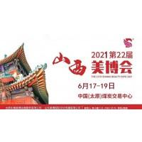 2021年山西太原美博会时间、地点