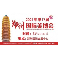 2021年郑州美博会-2021年郑州高