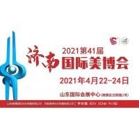 2021年济南美博会-2021年春季济
