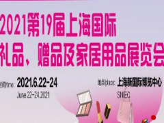 2021第19届上海国际礼品、赠品及家居用品展览会