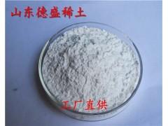 低氯根碳酸铈工业级优势产品,碳酸