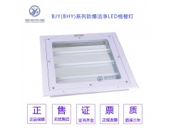 BHY-2×40(36)W28W洁净厂房照明LED