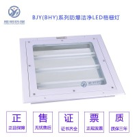 BHY-2×40(36)W28W洁净厂房照明L