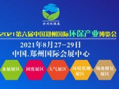 2021中国国际环保展览会|郑州环保展|郑州生态环境展览会