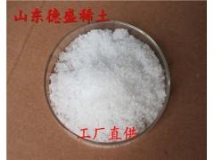 六水硝酸铽常规标准,六水硝酸铽批