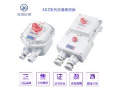 BDZ52-32A25A3P380V铝铸防爆断路器