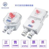 BDZ52-60A3P380V带漏电防爆断路
