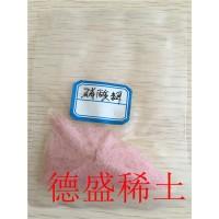 实验级硝酸铒报价-硝酸铒陶瓷添