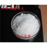 硝酸镱化工用催化公斤价格硝酸镥