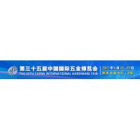 2021上海国际五金工具展会