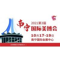 2021年南宁美博会-2021年南宁国