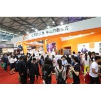 2021中国火锅产业发展博览会展位